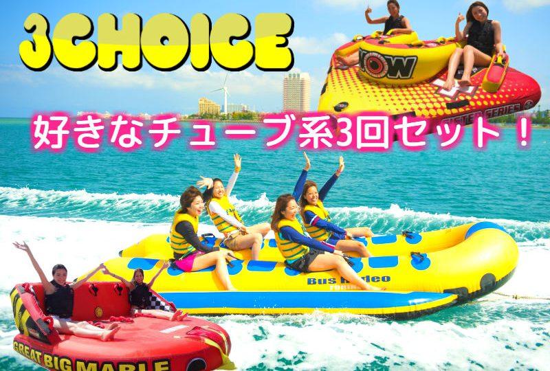 バナナボート3種類