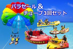 パラセール&3バナナボート(キャンペーン中!)