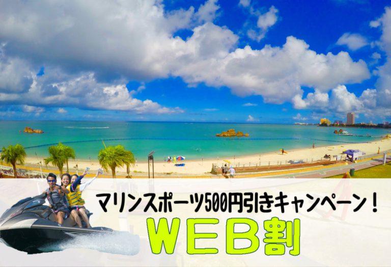 WEB割500円割引