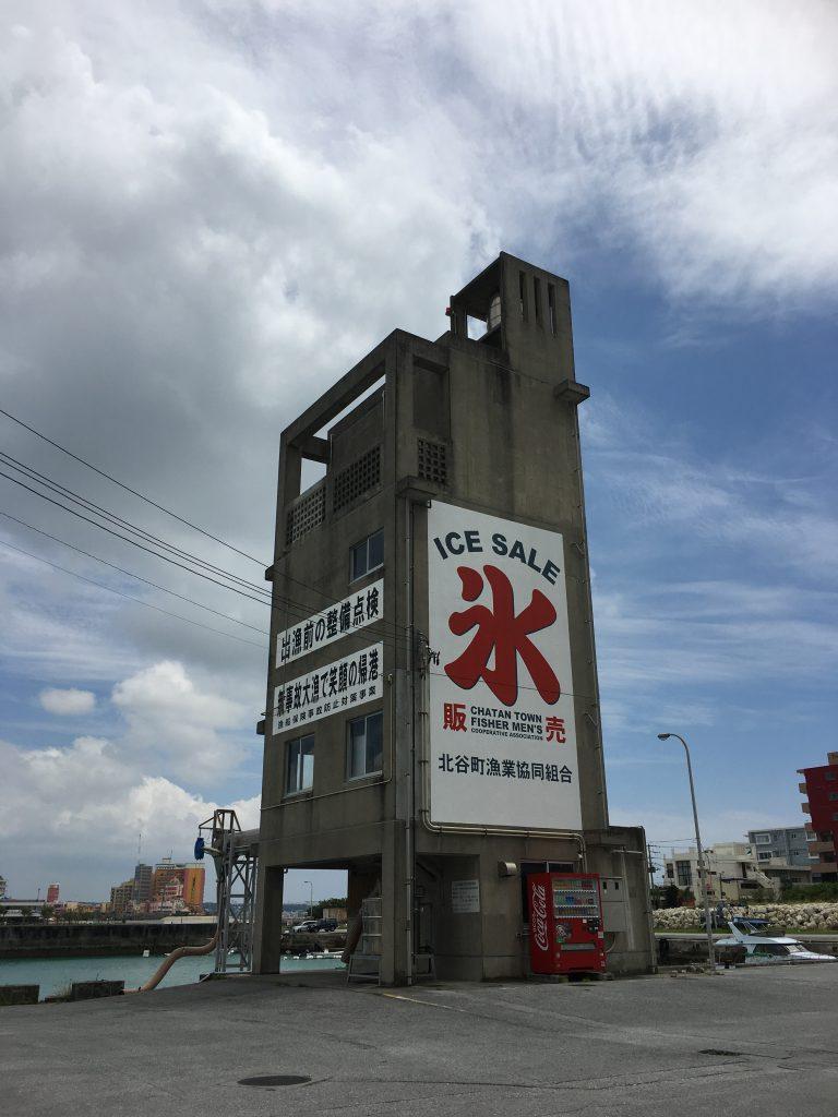 浜川漁港 氷販売所